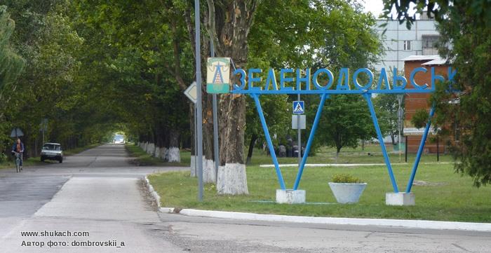 зеленодольск днепропетровская область фото